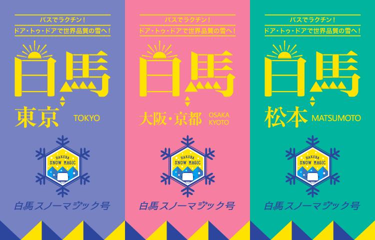 東京・横浜⇒白馬の高速バス・夜行バス便一覧【楽 …